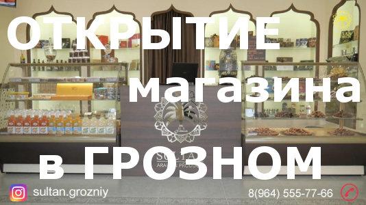 Открытие фирменного магазина по франшизе SULTAN в городе Грозный!