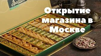 Открытие фирменного магазина по франшизе SULTAN в Москве!